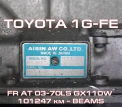 АКПП Toyota 1G-FE Контрактная | Установка, Гарантия