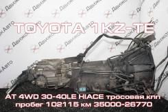 АКПП Toyota 1KZ-TE Контрактная | Установка, Гарантия