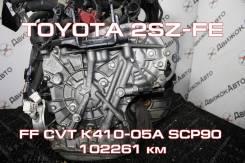 АКПП Toyota 2SZ-FE Контрактная | Установка, Гарантия