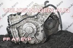 АКПП Volkswagen AUQ Контрактная | Установка, Гарантия