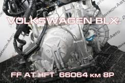 АКПП Volkswagen BLX Контрактная | Установка, Гарантия