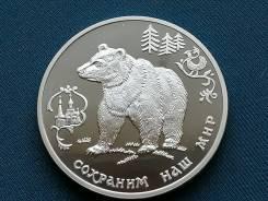 3 рубля 1993 г Сохраним наш мир. Бурый медведь.