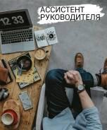 Помощник руководителя. ООО Панорама Э-360. Улица Мацестинская 10