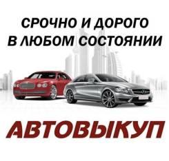Куплю Авто, АвтоВыкуп, Скупка Машин, Быстрый Выкуп! Срочный выкуп!