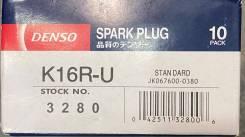Свеча зажигания Denso K16R-U 3280 ОПТ и Розницу