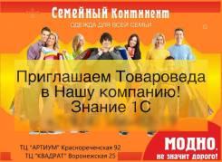 Товаровед-программист 1с. Улица Краснореченская 92