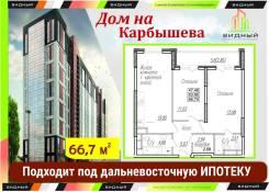 2-комнатная, улица Карбышева 22 стр. 1. БАМ, застройщик, 66,7кв.м.