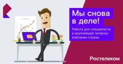 Специалист по земельным и имущественным отношениям. ПАО Ростелеком. Улица Карла Маркса 58