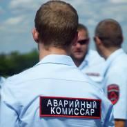 Вызов выезд аварийный комиссар страховая ДТП еврокомиссар аварком