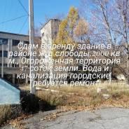 Сдам в аренду здание. 2 000,0кв.м., Урицкого, р-н Ж/д слобода.