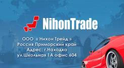 NihonTrade - Авто, Мото, Спецтехника, Катера. Из Японии. В Находке