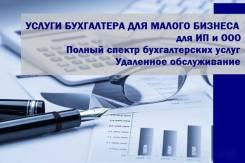Бухгалтерские услуги для организаций