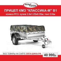 Прицеп КМЗ в наличии в г. Кемерово