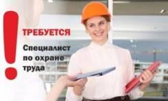Инженер по технике безопасности в детском доме магазины техники для дома ярославль