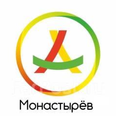 "Фармацевт-провизор. ООО ""Холдинг Монастырев и Ко"""