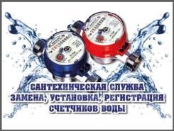 Регистрация счетчиков воды.