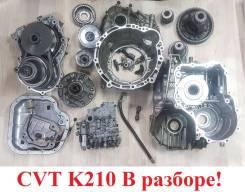 АКПП CVT K210 в разбор (Контракт! ) Наличие и цены уточняйте.