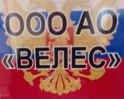 """Оперативный дежурный. ООО ОА """"Велес"""". Улица Выселковая 39"""