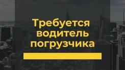 Водитель погрузчика. ООО Профит. Шоссе Московское 92