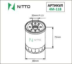 Фильтр масляный Nitto 4M-118 (С-307)