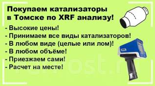 Купим б/у авто катализаторы в Томске и Северске по XRF анализу!