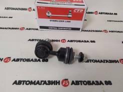 NEW! Линк заднего стабилизатора CTR CLMZ-40 Mazda Mazda 3 Axela 03-13 CLMZ-40