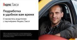 Водитель такси. Партнёр сервиса Яндекс.Такси