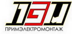 "Электромонтажник. ООО ""ПримЭлектроМонтаж"". Иркутская область"