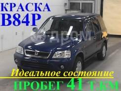Бампер передний (Синий В84Р Рестайл) Ноnda CR-V RD1RD2 б/п по РФ