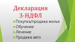 Декларация 3-НДФЛ. Составление. Заполнение.