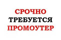 "Промоутер. ООО ""Спектр"". Улица Синельникова 20а"