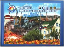 "Специалист по охране труда. АО ""Хабаровская ремонтно-монтажная компания"". Аллея Труда 1"