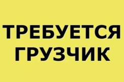 "Грузчик. ООО ""БИЗНЕС ПРОЦЕСС"""