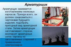 Плотник-бетонщик-инженер-строитель-монтажник. ООО ДРИИМ ХОУМ ГРУПП. Енисейская 23Б