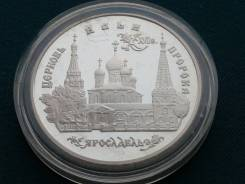 3 рубля 1996 г. Церковь Ильи Пророка. Ярославль.