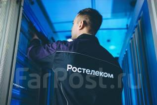 Специалист технической поддержки. ПАО Ростелеком
