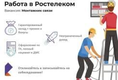 "Монтажник связи. ПАО ""Ростелеком"""