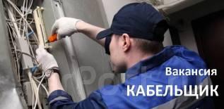 Кабельщик. ПАО Ростелеком