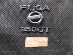 Лейба Nissan FUGA 2005