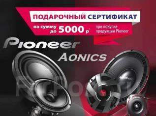 "Акция в Магазине ""Aonics"" c Pioneer"