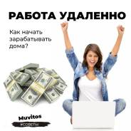 Работа в славянск на кубани веб модель работа без опыта