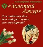 """Ювелирные магазины """"Золотой ажур"""" Кредит, Рассрочка! Уссурийск"""