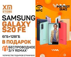 Samsung Galaxy S20 FE. Новый, 128 Гб, 3G, 4G LTE, Dual-SIM, NFC