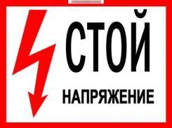 "Техник-электрик-электромонтажник. ООО ""Протон"". Чукотский автономный округ"