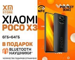 Xiaomi Poco X3 NFC. Новый, 64 Гб, Черный, 3G, 4G LTE, Dual-SIM, NFC