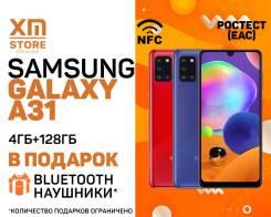Samsung Galaxy A31. Новый, 128 Гб, 3G, 4G LTE, NFC