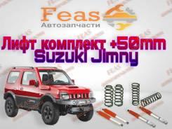 Лифт-комплект. Suzuki Jimny, JB33, JB43, JB23W, JB33W, JB43W