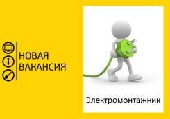 "Электромонтажник. ООО ""БИЗНЕС ПРОЦЕСС"""