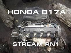Двигатель Honda D17A Контрактный   Установка, Гарантия, Кредит