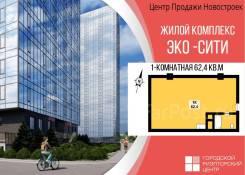 1-комнатная, улица Поселковая 2-я 15. Чуркин, проверенное агентство, 62,1кв.м.